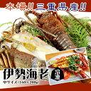 伊勢海老 冷凍 中(160〜200g)  [魚介類] (活〆冷凍)