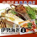 伊勢海老 冷凍 中大(230〜270g)  [魚介類] (活〆冷凍)