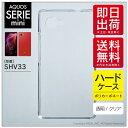 【即日出荷】 AQUOS SERIE mini SHV33/au用 無地ケース (クリア)aquos serie mini shv33 ケース aquos serie mini shv33 カバー shv3..