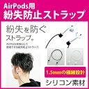 ELECOM(エレコム) AirPods用紛失防止ストラップ P-APAPN
