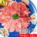 松阪牛 切り落とし1kg A5ランク厳選 牛肉 和牛 送料無料 −産地証明書付− 松阪肉を厳選 父の日 ギフト 松坂牛 松坂肉