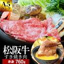 松阪牛 すき焼き肉760g A5ランク厳選 和牛 牛肉 送料