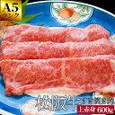 松阪牛 上すき焼き肉600g A5ランク厳選 牛肉 和牛 送料無料 -産地証明書付-松阪肉の良質な赤身肉を厳選 お歳暮 ギフト 松坂牛 松坂肉