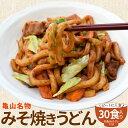 【クーポンで200円OFF】【送料無料】亀山B級グルメ亀山みそ焼きうどんお徳用30食特製味噌だれ付き