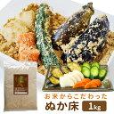 【メール便送料無料】お米からこだわったぬか床1kg(ぬか床使用時2kg分)契約農家が作る三重県産特別栽培米の新鮮な米ぬかと国産原料のみを使用したぬか床