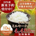 送料無料 ミルキークイーン 平成29年産 新米 三重県産ミルキークイーン10kg(5kg×2袋)ご注文後精米・分づき米対応