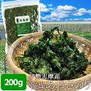 伊勢志摩産あおさのり200g(200g×1袋) 送料無料 海藻 アオサ 海苔 三重県産 チャック