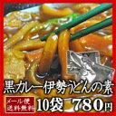 【メール便送料無料】黒カレーうどんの素10袋(1食×10袋)和風だしの効いたピリ辛黒カレー味※麺は含まれていません。【ランキング】【通販】【RCP】
