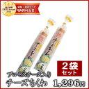 チーズ入りちくわ(プロセス)1本入り×2袋(特産横丁×全国の珍味・加工品シリーズ)(冷蔵)
