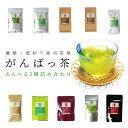 日本茶伊勢茶選べるお茶3袋詰合せメール便送料無料農薬・肥料不使用栽培無農薬無肥料水出し緑茶