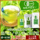 日本茶 有機栽培伊勢茶選べるお茶3袋詰合せ メール便送料無料 有機JAS認定 農薬・肥料不使用栽培 無農薬 無肥料 水出し緑茶