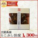 【クーポン利用で200円OFF】三重県産...
