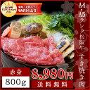 松阪牛 すき焼き肉800g 送料無料 A4・A5ランク−産地...
