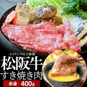 松阪牛 すき焼き肉400g 送料無料 A4ランク以上−産地証明書付−松阪肉の中でも、脂っぽくなく旨味の強い赤身のすき焼き肉 お中元 ギフト