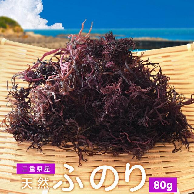 ふのり 80g 三重県産 メール便送料無料 天然 国産 海藻