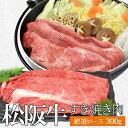 松阪牛 すき焼き肉 厳選ロース300g 送料無料 A4ランク以上−産地証明書付−松阪肉の良質な肩ロースのみを厳選−お歳暮などの贈り物にも—