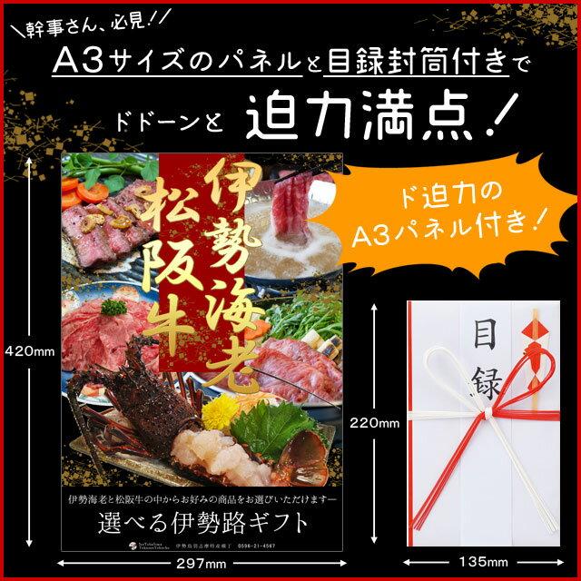 松阪牛 伊勢海老 伊勢路目録ギフト A3パネル...の紹介画像2