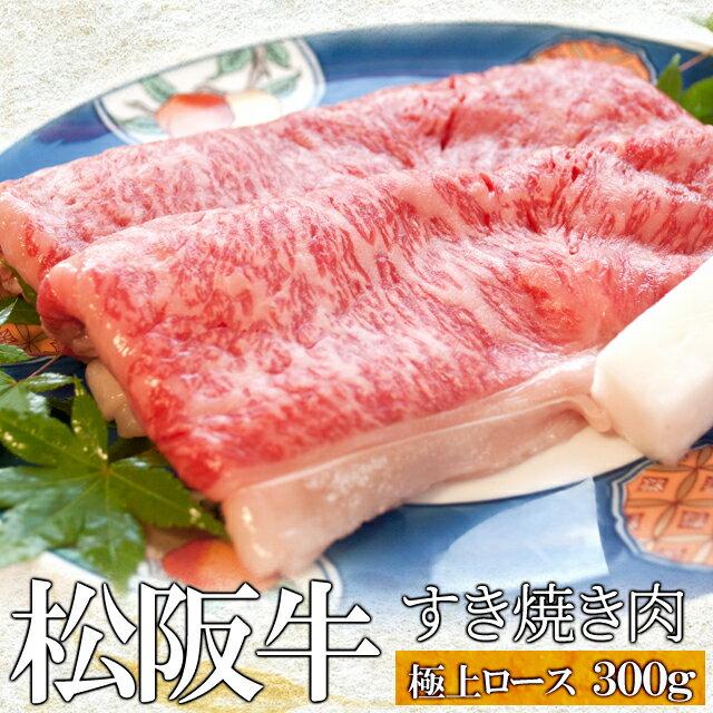 松阪牛 すき焼き肉 極上ロース300g 送料無料...の商品画像