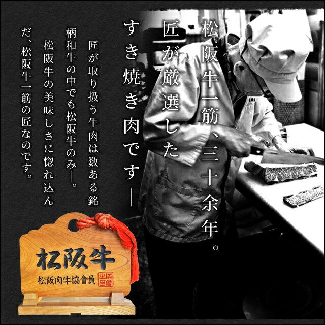 松阪牛 すき焼き肉 極上ロース300g 送料無...の紹介画像2