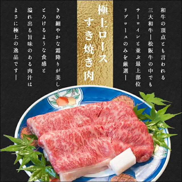 松阪牛 すき焼き肉 極上ロース300g 送料無...の紹介画像3