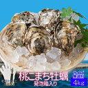 桃こまち牡蠣 サイズ無選別4kg(40個前後入) 伊勢志摩の離島で獲れる希少 殻付き牡蛎