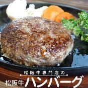 松阪牛ハンバーグ 6個入り A4ランク以上の松阪肉を100%使用したハンバーグ-数量限定品-匠が作る松阪牛ハンバーグ詰合せ-ギフト