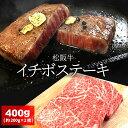 松阪牛 イチボステーキ 400g (約200g×2枚) A4ランク以上 牛肉 和牛 厳選された 松阪肉 お歳暮 ギフト 松坂牛 松坂肉