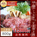 【クーポンで100円OFF】松阪牛 上すき焼き肉800g 送料無料 A4・A5ランク−産地証明書付−松阪肉の良質な赤身肉を厳選
