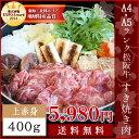 【クーポンで100円OFF】松阪牛 上すき焼き肉400g 送料無料 A4・A5ランク−産地証明書付−松阪肉の良質な赤身肉を厳選