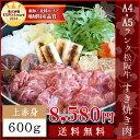 【クーポンで100円OFF】松阪牛 上すき焼き肉600g 送料無料 A4・A5ランク−産地証明書付−松阪肉の良質な赤身肉を厳選