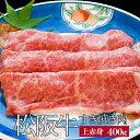 松阪牛 上すき焼き肉400g 送料無料 A4ランク以上−産地証明書付−松阪肉の良質な赤身肉を厳選 お歳暮 ギフト