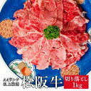 松阪牛 切り落とし1kg 送料無料 A4ランク以上の松阪肉を厳選