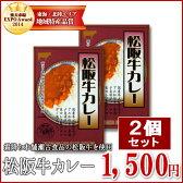 松阪牛カレー 200g入×2個 伊勢志摩土産