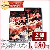 松阪牛チップス 95g×2個 伊勢志摩土産