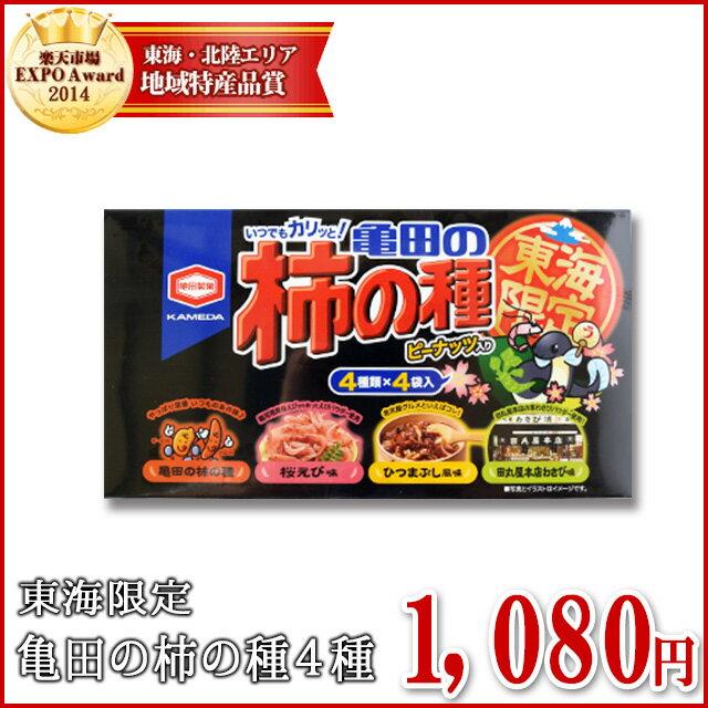 【クーポンで50円OFF】東海限定 亀田のお土産...の商品画像