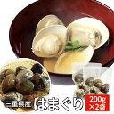 はまぐり 三重県産 天然 冷凍 ハマグリ 蛤 中サイズ200...