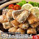 ショッピングフライパン さんま 竜田揚げ 200g×2個 MEG 冷凍 国産(北海道産)フライパンで焼くだけの簡単調理 MEG 冷凍
