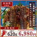 三重県産 伊勢海老詰合せ2尾(やや大きめサイズ)で約620g...