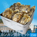 【クーポンで50円OFF】牡蠣カンカン焼きセット15個入 冷...
