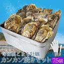 牡蠣カンカン焼きセット75個入 冷凍牡蠣 送料無料 旬凍桃こ...