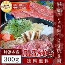 松阪牛 特選すき焼き肉300g 送料無料 A4・A5ランク−産地証明書付−松阪肉の赤身の中でも霜降りの多い部位を厳選−お歳暮などの贈り物にも—