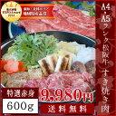松阪牛 特選すき焼き肉600g 送料無料 A4・A5ランク−産地証明書付−松阪肉の赤身の中でも霜降りの多い部位を厳選−お歳暮などの贈り物にも—