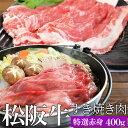 松阪牛 特選すき焼き肉400g 送料無料 A4ランク以上−産地証明書付−松阪肉の赤身の中でも霜降りの多い部位を厳選−お歳暮などの贈り物にも— お中元 ギフト