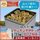 鳥羽浦村牡蠣カンカンやきセット35個入 ミニ缶入り 送料無料(牡蠣ナイフ・片手用軍手付き)殻付き牡蠣 一斗缶