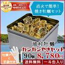 牡蠣 殻付き カンカン焼きセット90個入(10kg前後) 1斗缶入 送料無料 鳥羽浦村産(牡