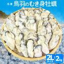 牡蠣むき身2Lサイズ 2kg(1kg×2袋)(約60個前後)...