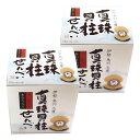 真珠貝柱せんべい 18枚入(2枚×9袋)×2個 伊勢志摩土産 三重県 伊勢 志摩 お土産