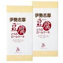 和風洋菓子 豆腐ロールケーキ 1本入×2個 (特産横丁×全国...