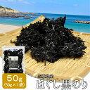 三重県産ほぐし黒のり50g メール便送料無料 等級の高い黒のりを厳選 三重県産バラ海苔 国産 海藻