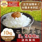 三重県産コシヒカリ10kg 28年産 送料無料 ご注文後精米・分づき米対応(伊勢度会産こしひかり)